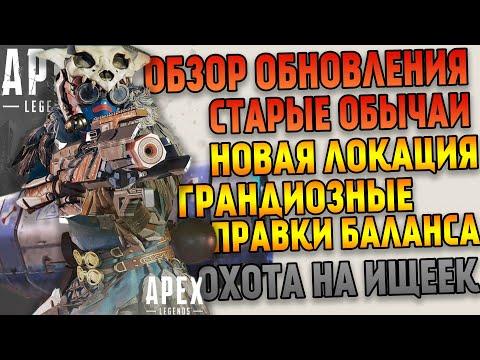 Apex Legends Обзор обновления / Событие Старые Обычаи / Изменения карты / Изменения баланса / Ищейки