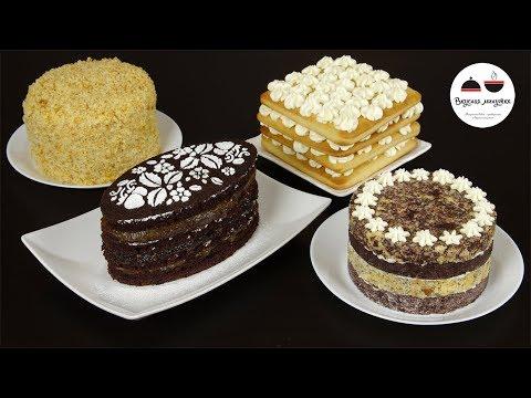 ЧЕТЫРЕ торта за