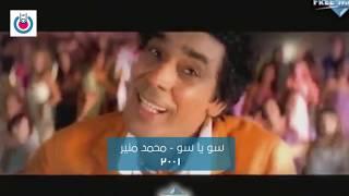 اشهر اغاني الالفينات المصرية اللي فرقعت وكسرت الدنيا .. most famous egyptian millennium songs