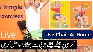 7 Best Exercises To Lose Belly Fet & Weight loss & Use Chair At Home