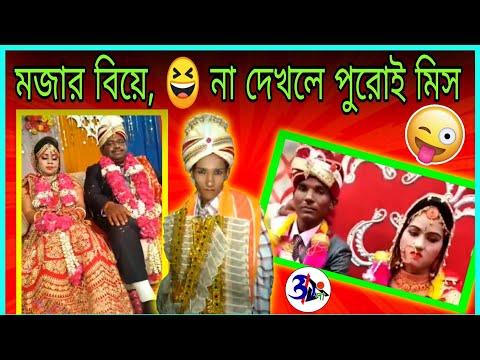 বিয়েবাড়ির হাসির গল্প   BENGALI WEDDING FUNNY MOMENTS   Otho Bangla