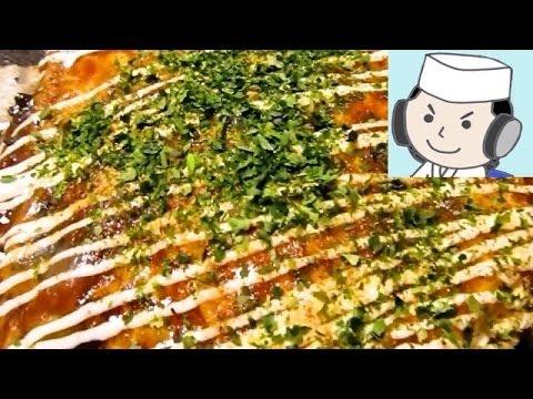 Okonomiyaki♪ (Japanese Pizza) お好み焼き♪ - YouTube