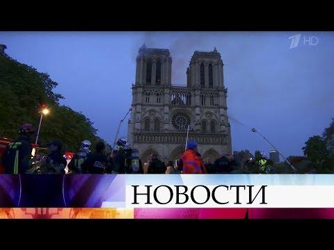 Франция переживает утрату одного из главных символов страны - собора Парижской Богоматери.