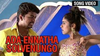 Ada Ennatha Solvenungo Video Song | Sivakasi