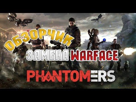 Phantomers: ЗАМЕНА ВАРФЕЙСУ ? МНЕНИЕ О ИГРЕ