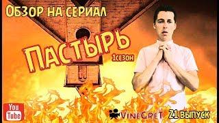 21 выпуск  обзор на сериал Пастырь  1 часть