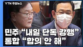 """민주 """"내일 단독 강행""""...통합 """"뺏겨도 주는 합의 …"""