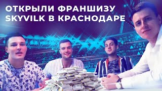 Открыли франшизу SkyVilk в Краснодаре. Кто наши партнёры?! Бесплатное обучение.
