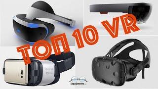 ТОП-10 виртуальных шлемов / TOP 10 VR