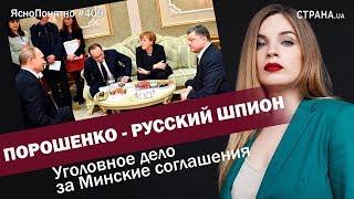 Порошенко - русский шпион. Дело за Минские соглашения | ЯсноПонятно #409 by Олеся Медведева
