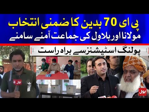 PS-70 Badin By Elections in Sindh