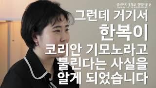 [아니,, 한복이 코리안 기모노라고?] 대한민국 관광기…