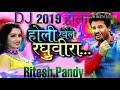 Holi2019#Ritesh#Pandy Holi Khele Raghuveera Awadh Me