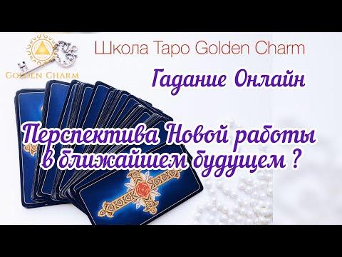 ПЕРСПЕКТИВА НОВОЙ РАБОТЫ В БЛИЖАЙШИЕ 3 МЕСЯЦА ? ОНЛАЙН ГАДАНИЕ/ Школа Таро Golden Charm