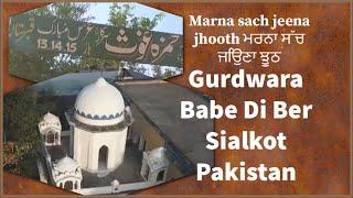 Marna sach jeena jhooth ਮਰਨਾ ਸੱਚ ਜਿਉਣਾ ਝੂਠ Historical Facts Gurdwara Babe Di Ber Sialkot Pakistan