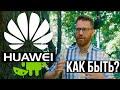 Что будет с хуавей и Android на смартфонах Huawei и Honor
