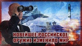 Новейшее российское оружие изменило мир