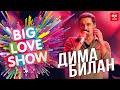 Дима Билан Молния Big Love Show 2019 mp3