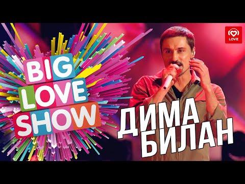 Дима Билан - Молния [Big Love Show 2019]