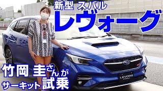 竹岡 圭の今日もクルマと・・・スバル新型レヴォーグ プロトタイプ【SUBARU LEVORG】