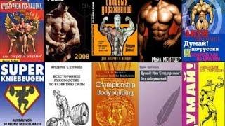 видео Книги по фитнесу и бодибилдингу - для инструкторов, тренеров, мужчин