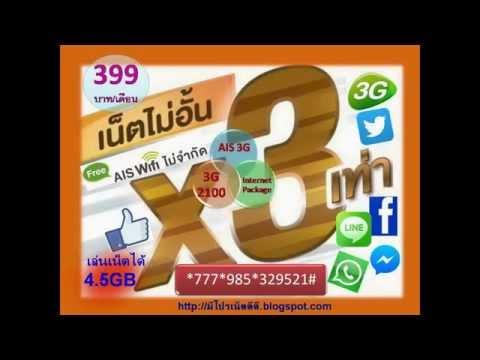 โปรเน็ต วันทูคอล 69 บาท เล่น 7 วัน เน็ต AIS 3G สุดคุ้มอัพเดทล่าสุด 2558