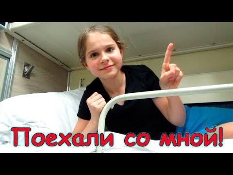 Еду с семьей в Новосибирск. В поезде. (11.18г.) Веселая Анюта (Бровченко).