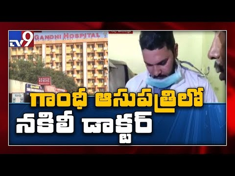 Fake doctor hulchul in Gandhi hospital in Hyderabad - TV9