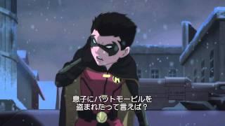 バットマン vs. ロビン(字幕版)(プレビュー)