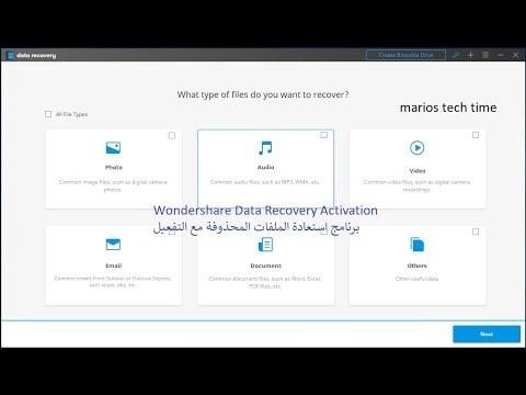 برنامج wondershare data recovery 6.6.1.0 مع التفعيل(2017)