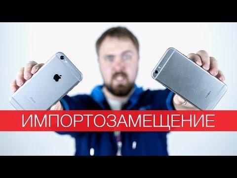 видео: Импортозамещение iphone?