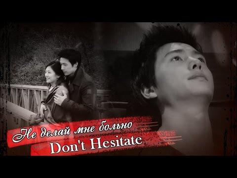 ˙˙·٠ღ Don't Hesitate  ღ♥ Не делай мне больно...  ˙˙·٠ღ
