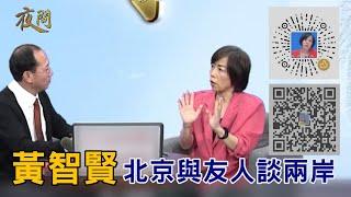 2020.10.27黃智賢夜問黃智賢北京與友人談兩岸