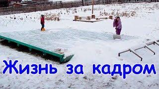 Жизнь за кадром. Обычные будни. (часть 141) (12.17г.) Семья Бровченко.