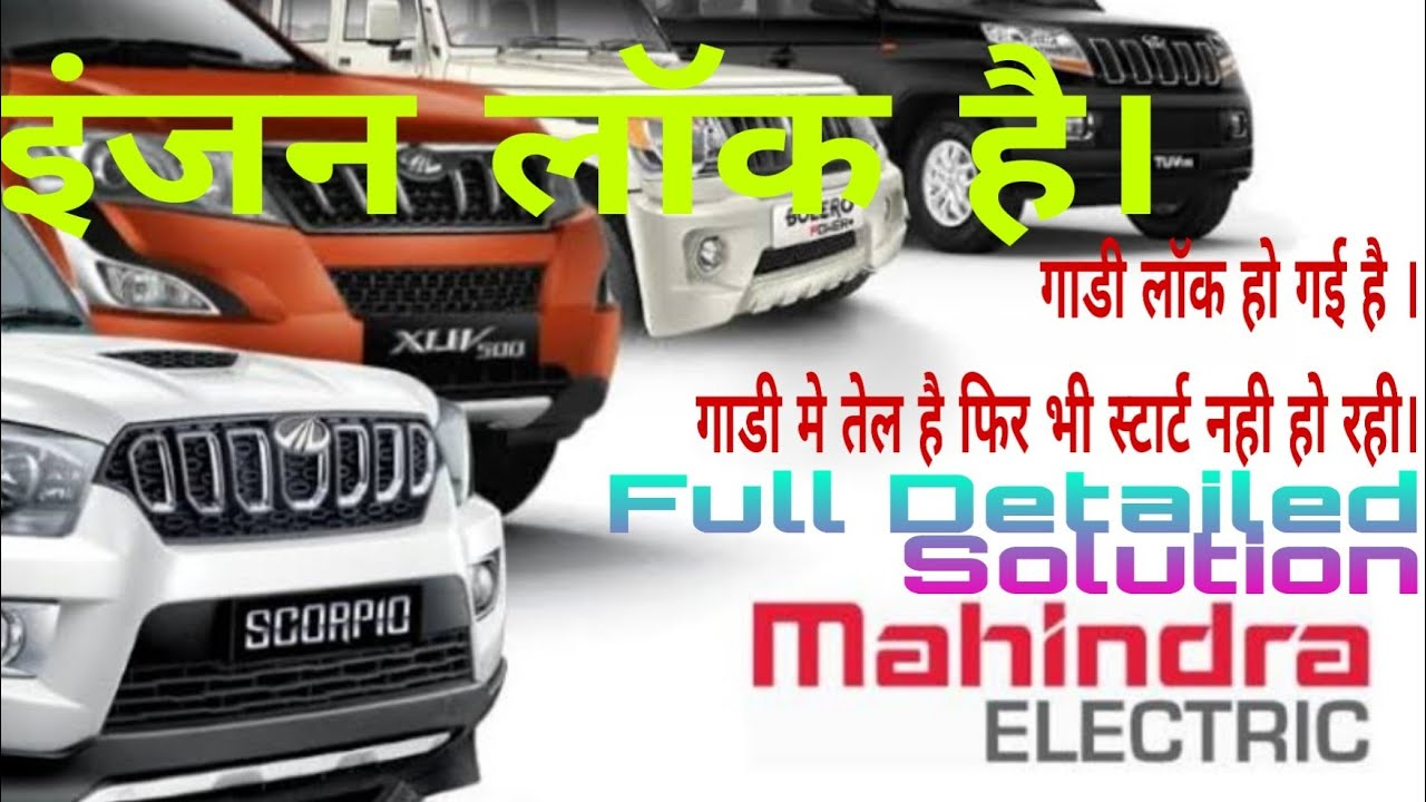 MAHINDRA SCORPIO NOT START IMMOBILIZER ECU ECM CODE lock