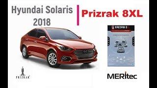 Hyundai Solaris & Prizrak 8XL - видеоинструкция по установке охранно-телематической системы