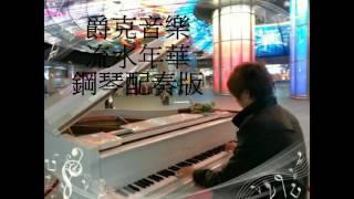 經典到不能再經典的歌啦鳳飛飛版本~~ 詞: 蔣榮依曲: 常富喜雄歡迎訂閱頻...