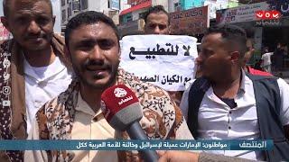 مواطنون : الإمارات عميلة لإسرائيل وخائنة للأمة العربية ككل