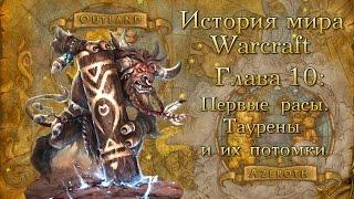 [WarCraft] История мира Warcraft. Глава 10: Первые расы. Таурены и их потомки.