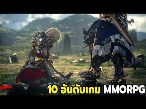 10 อันดับเกม MMORPG ของเมืองไทยที่ใครๆ ก็เคยเล่น