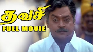 Thavasi | Tamil Full Movie | Soundarya | Vijayakanth | Jayasudha
