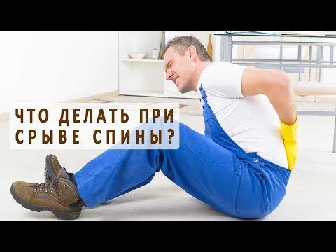 Болит поясница после подъема тяжести