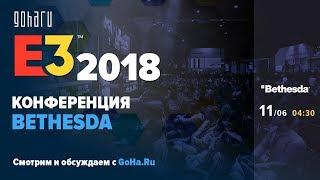 Bethesda на E3 2018. Смотрим и обсуждаем презентацию