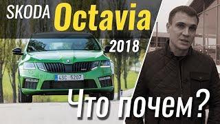#ЧтоПочем: Octavia и Octavia RS 2018 / 1 сезон 4 серия