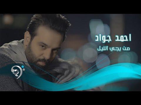 احمد جواد - من يجي الليل / Offical Video