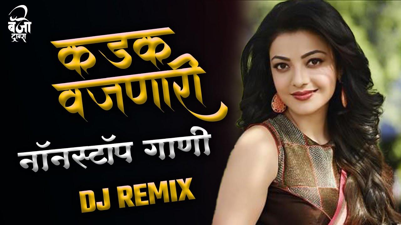 डीजे वाजणारी : हिंदी मराठी गाणी : नॉनस्टॉप मराठी गाणी : Nonstop Marathi Dj Song 2020