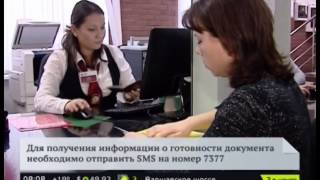 О готовности загранпаспорта можно узнать по SMS