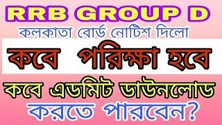 Railway Group D Exam Date Official Notice    RRB Kolkata Group D CBT Exam Date Notice 2018