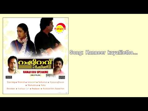 Kanneer kayaliletho - Ramji rao speaking
