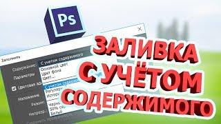 Заливка с учетом содержимого фотошоп